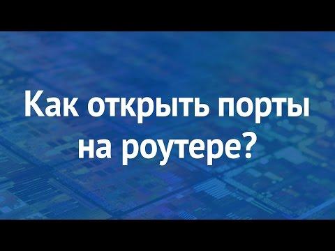 Как открыть порты на роутере (windows, tp-link, d-link, asus, кс 1.6, ps3, ps4, zyxel, торрент)