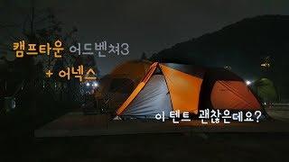 #인천대공원#너나들이캠핑장#캠프타운#오토캠핑#너나들이캠…