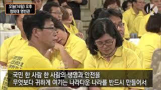 """세월호 유가족 만난 문 대통령 """"희생 헛되지 않게…"""""""