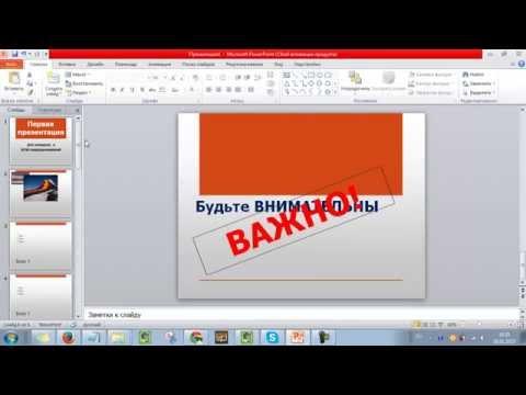 Скачать программу для создания презентаций PowerPoint