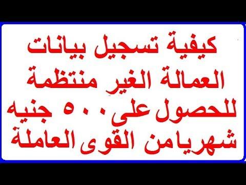 طريقة تسجيل بيانات العمالة الغير منتظمة فى مصر Youtube