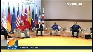 На саммите Большой 20 лидеры стран обсудили ситуацию на востоке Украины