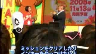 芋洗坂係長が「ブロブ:カラフルなきぼう」をPR!お台場冒険王ファイナ...