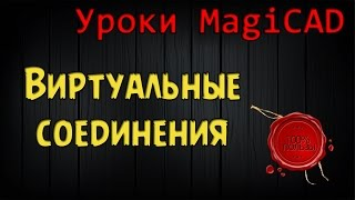 Уроки MagiCAD. Выпуск 6. Виртуальные соединения