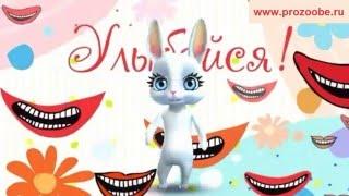 Поздравление на день смеха 1 апреля ✴✴✴ Пусть у всех жизнь счастливой станет