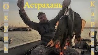 Рыбалка в Астрахани 2020 Окунь Карась Уха Часть 2