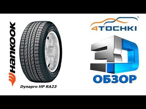 Dynapro HP RA23