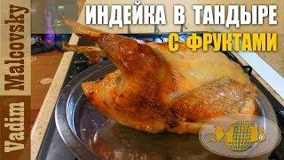 Рецепт индейка в тандыре с фруктами. Мальковский Вадим