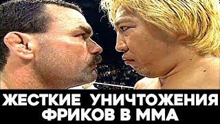 видео: ТОП-5 УНИЧТОЖЕНИЙ ФРИКОВ В ММА