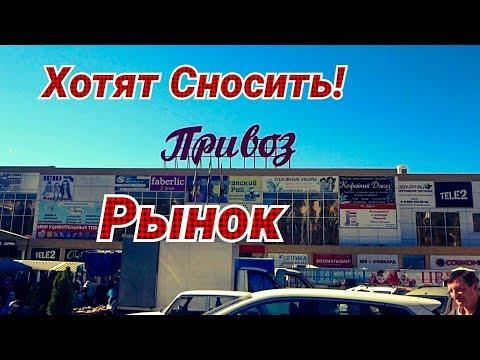 Рынок Привоз в Ростове на Дону. Барахолка