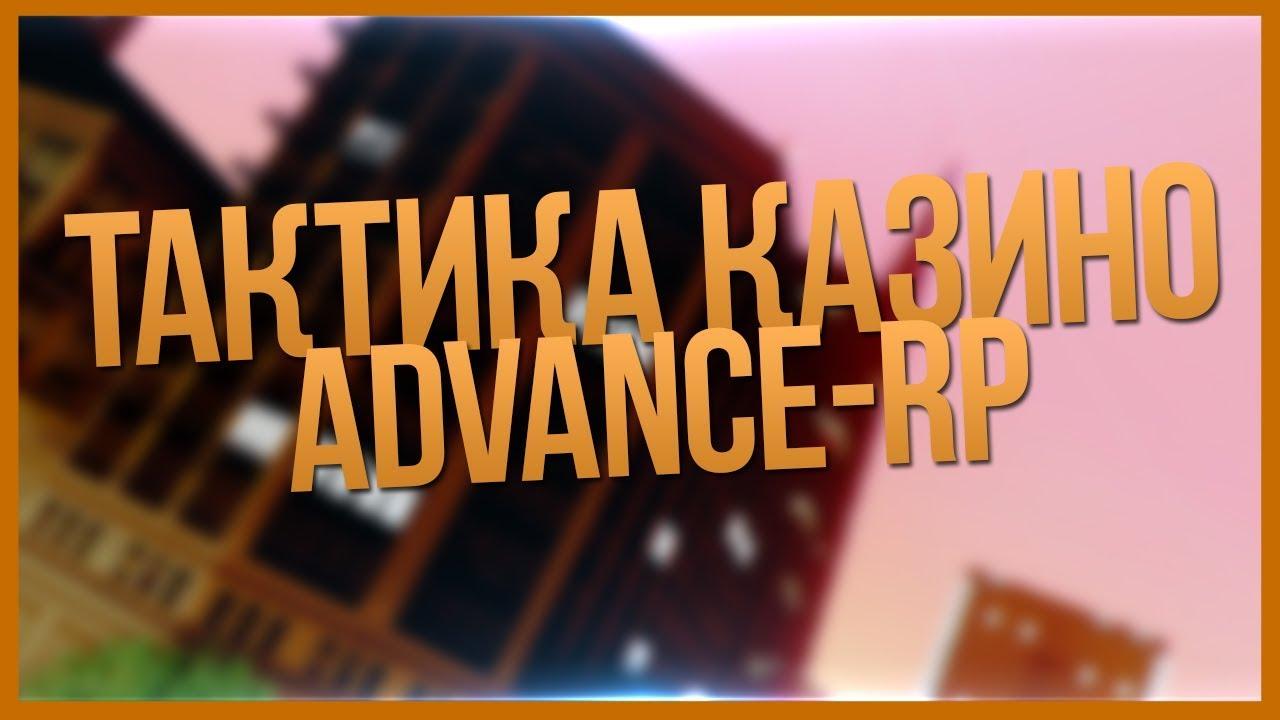 тактика на казино advance rp