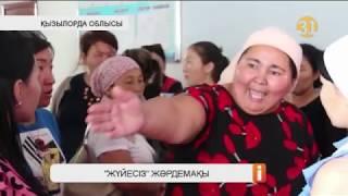 Қызылордада атаулы әлеуметтік көмектің төңірегінде жаңа дау шықты