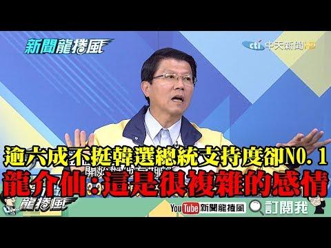 【精彩】逾六成不挺韓選總統支持度卻第一 龍介仙解析:這是很複雜的感情