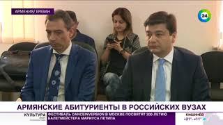 Вузы России расширят квоты для армянских студентов
