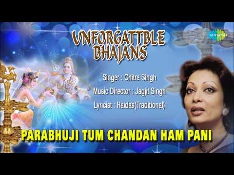 Parabhuji Tum Chandan Ham Pani | Hindi Devotional Song | Chitra Singh