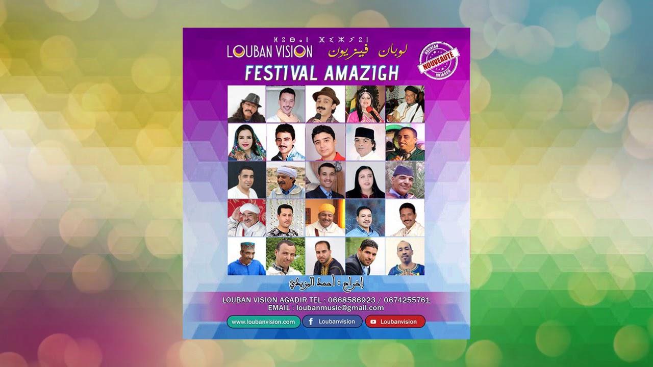 festival amazigh -track 2-أجمل  منوعات لوبان