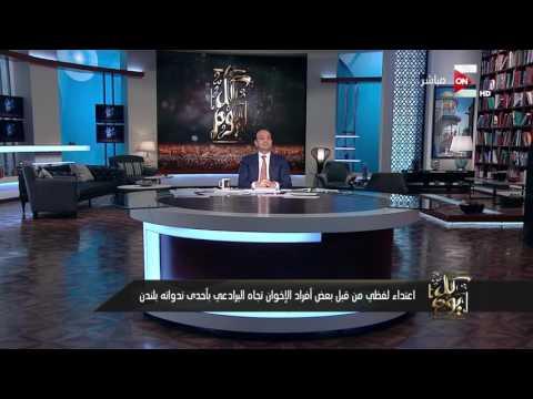 كل يوم: تعليق عمرو أديب على .. إعتداء لفظي من قبل بعض أفراد الإخوان تجاه البرادعي بإحدى ندواته بلندن