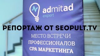 видео Admitad Lounge 2018 - Тусовка года