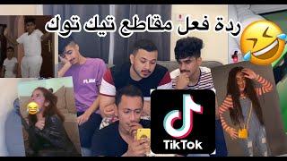 ردة فعل مقاطع #تيك_توك عباس مع فايز و جمعان ومؤيد ابراهيم (شوفو اكثر شي طلع لنا)