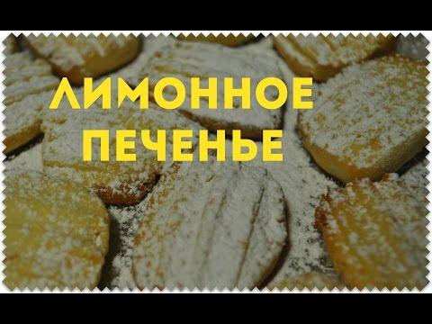 Рецепт Лимонное печенье без яиц / песочное печенье с лимоном / простое печенье / печенье тает во рту