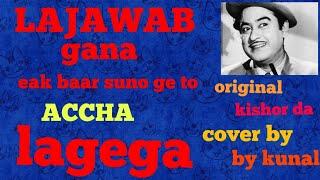 lajawab-ganna-eak-baar-suno-ge-to-accha-lagega-coversnew-covers