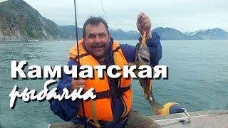 Камчатская рыбалка Камчатка Бухта Русская Ловим много