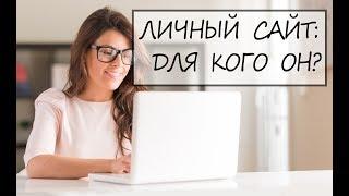 Создание личного сайта. Создание простого сайта. Создание сайта визитки. Создание сайта учителя