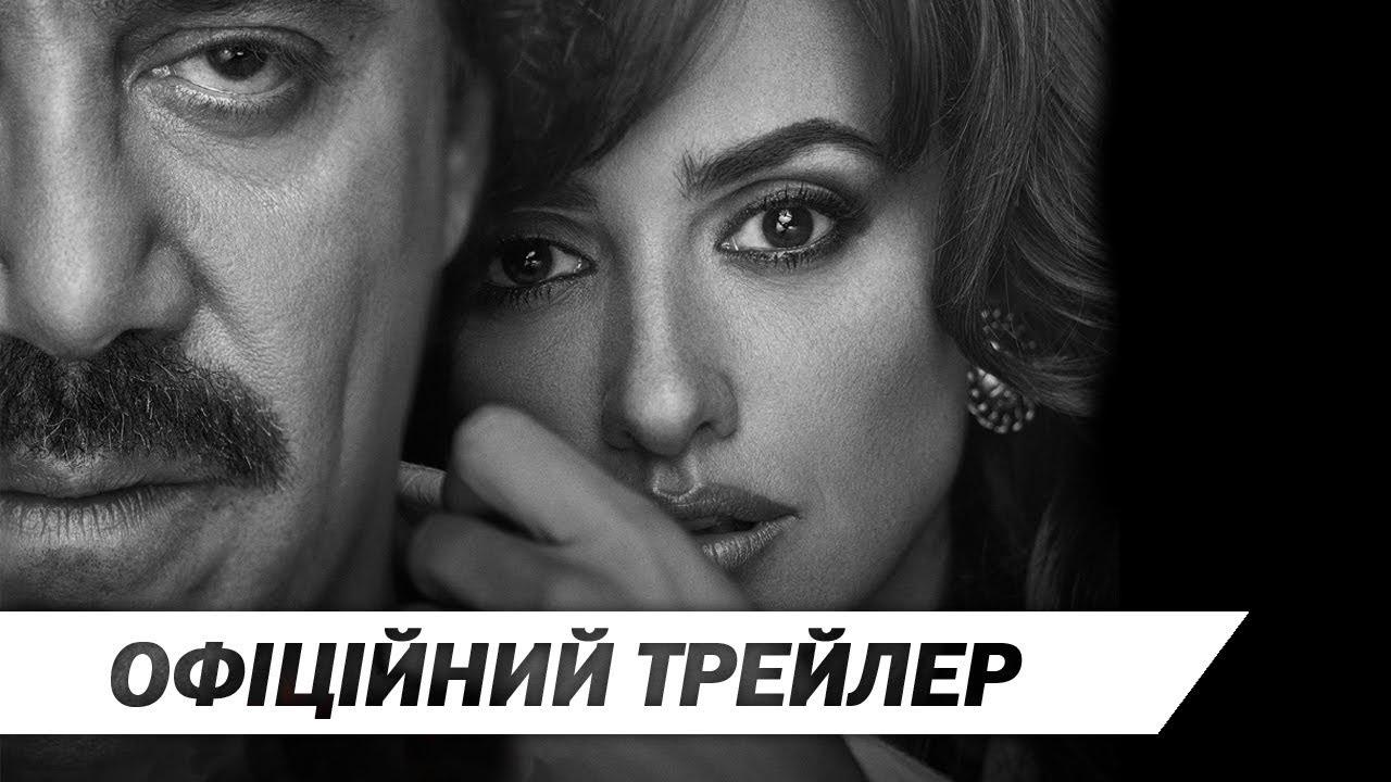 Ескобар | Офіційний український трейлер | HD
