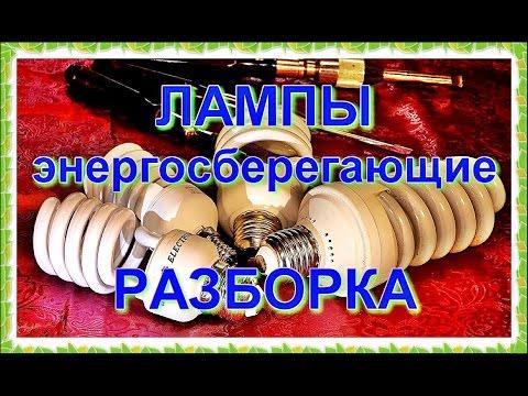 █ Как разобрать Лампу. Экономичная люминесцентная лампа. Вывод. Powersave lamp.