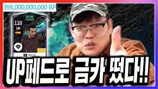 UP시즌 페드로 금카 떴다!!! 4000억!!! 피파4…