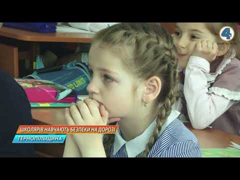 TV-4: Тернопільських школярів навчають безпеки на дорозі