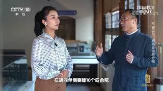 [跟着书本去旅行]四合院都是坐北朝南吗?  课本中国 - YouTube