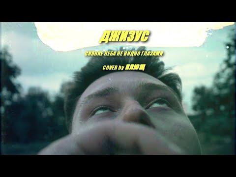 ПЛЮЩ - Сияние неба не видно глазами (Джизус Кавер, Cover) (Премьера клипа,2020)