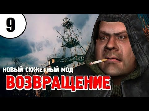 СТАЛКЕР ✸ ВОЗВРАЩЕНИЕ ✸ 9 серия - ОБЩАК БОРОВА и СХРОН ШРАМА!