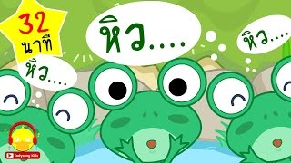 Repeat youtube video เพลงกบ ♫ กบร้องท้องปวด อ๊บอ๊บ Frog song | เพลงเด็กอนุบาล indysong kids