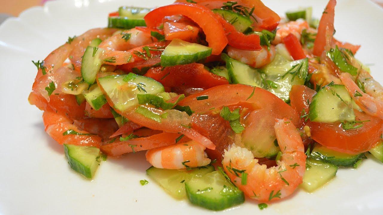 Овощной салат с креветками./Vegetable salad with shrimps.