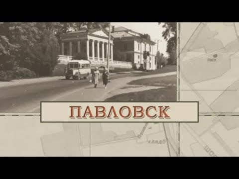 Все, что нужно знать про Павловск