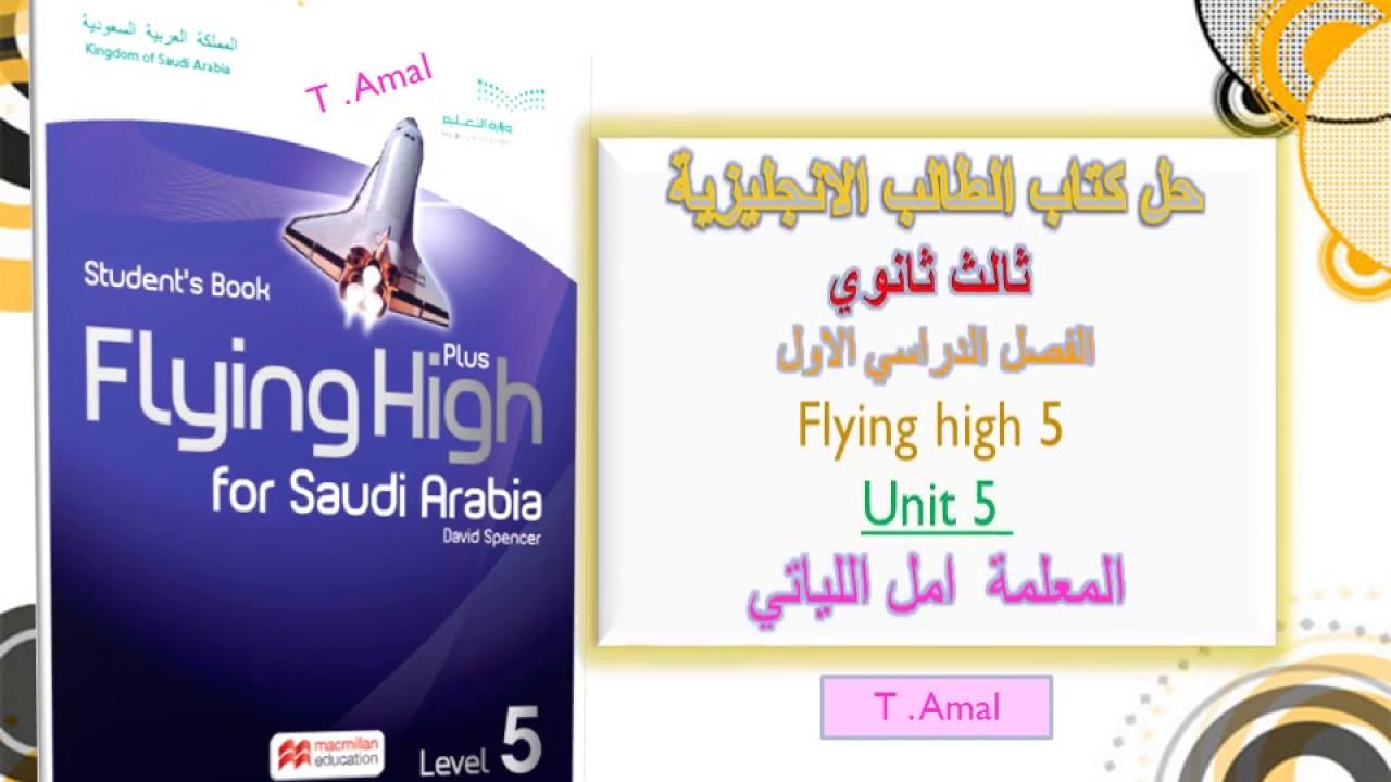 flying high 4 كتاب المعلم