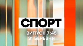 Факты ICTV. Спорт 7:45 (31.03.2020)