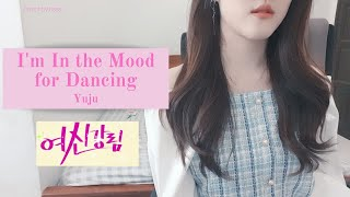 Download Yuju (유주) - I'm in the Mood for Dancing cover by risse