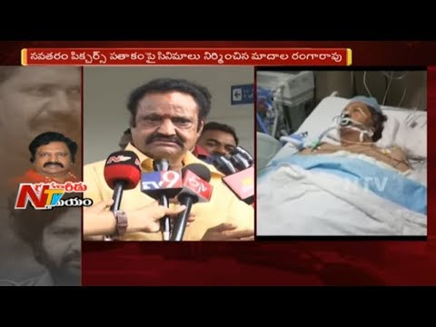 Tollywood Celebrities Pay Condolence To Madala Ranga Rao | Madala Ranga Rao Is No More | NTV