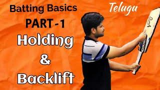 Batting Basics | Part-1 | Holding and Backlift | 【తెలుగు】| RAVIKRISHNA CRICKET