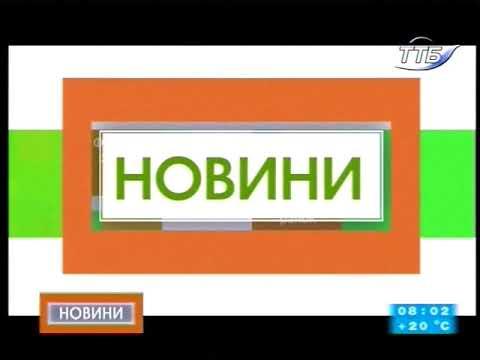 Тернопільська філія НСТУ: 15.08.2018. Новини. 8:00