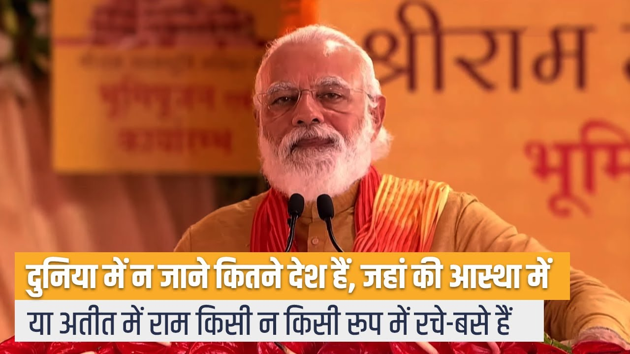 The influence of Ram is global, says PM Modi…Watch this video to know more!