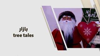 بازار tree tales