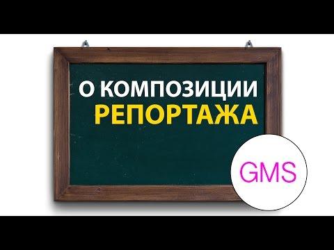 GeometriaMediaSchool - О Композиции Репортажа
