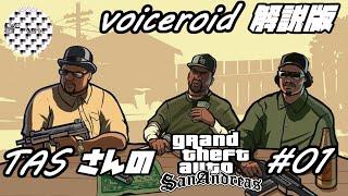 【voiceroid解説版】【TAS】Grand Theft Auto; San Andreas Part01 魔界塔士ch