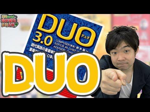 【決定版】DUO3.0の使い方!!【馬場センセイの大学受験1問1答 vol.305】