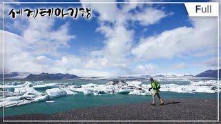 [세계테마기행] 꿈틀대는 생명의 땅,아이슬란드 1~4부
