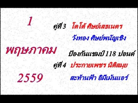 วิจารณ์มวยไทย 7 สี อาทิตย์ที่ 1 พฤษภาคม 2559 (คู่ที่ 3,4)